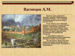 Васнецов А.М. Кремль-град, первый из четырех городов, образовавших древнюю