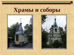 Храмы и соборы