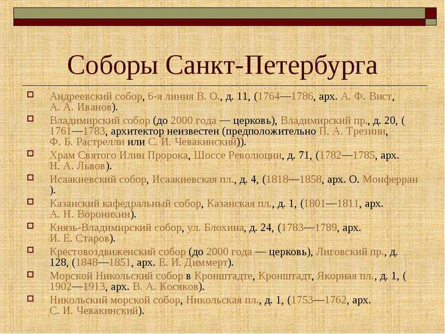 Соборы Санкт-Петербурга Андреевский собор, 6-я линия В. О., д. 11, (1764—1786...