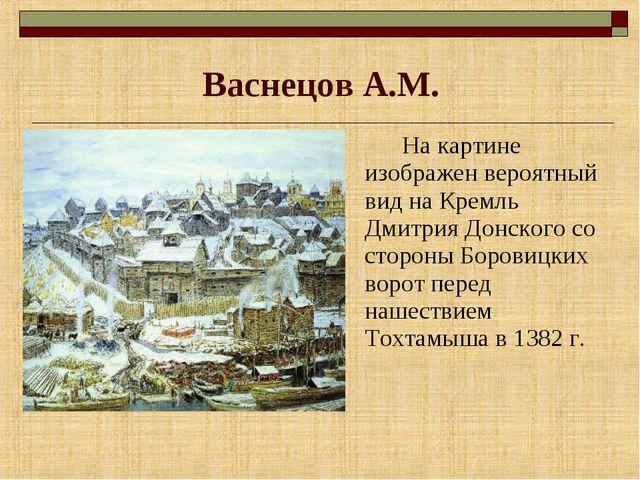 Васнецов А.М. На картине изображен вероятный вид на Кремль Дмитрия Донског...