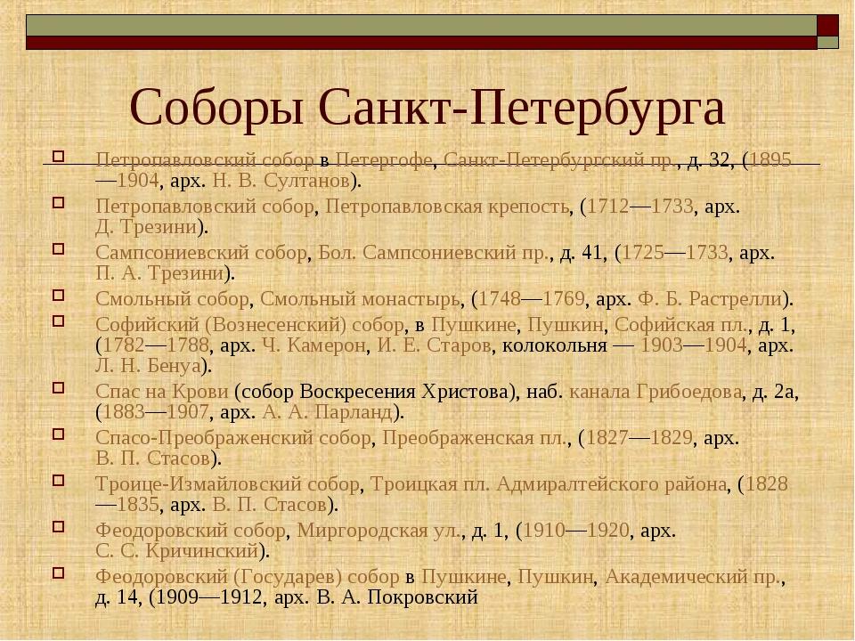 Соборы Санкт-Петербурга Петропавловский собор в Петергофе, Санкт-Петербургски...