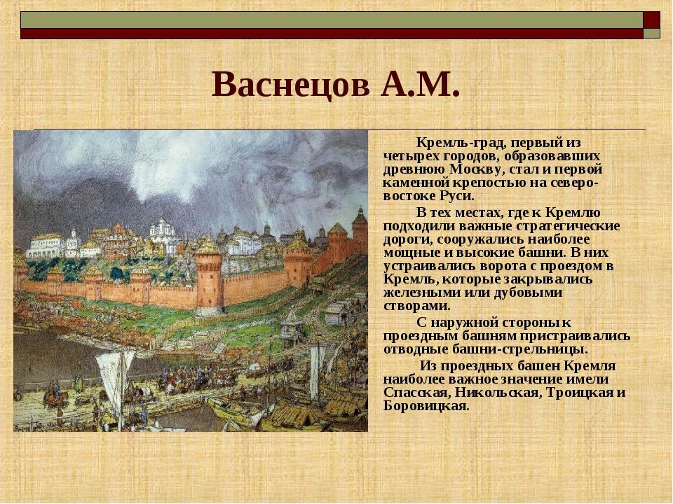 Васнецов А.М. Кремль-град, первый из четырех городов, образовавших древнюю...