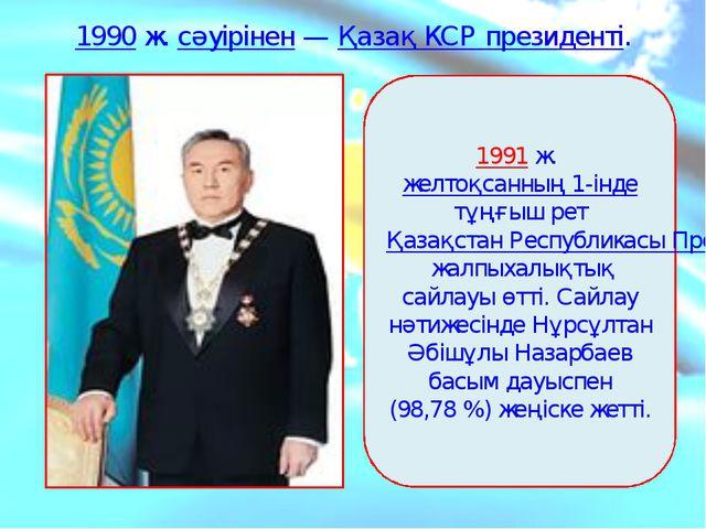 1991ж.желтоқсанның 1-індетұңғыш ретҚазақстан Республикасы Президентініңж...