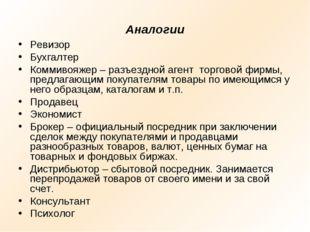 Аналогии Ревизор Бухгалтер Коммивояжер – разъездной агент торговой фирмы, пре