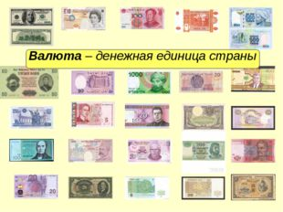 Валюта – денежная единица страны