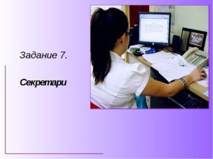 Задание 7. Секретари
