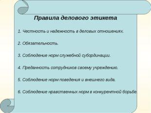 Правила делового этикета 1. Честность и надежность в деловых отношениях. 2.
