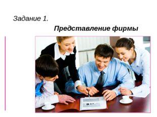 Задание 1. Представление фирмы