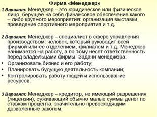 Фирма «Менеджер» 1 Вариант: Менеджер – это юридическое или физическое лицо, б