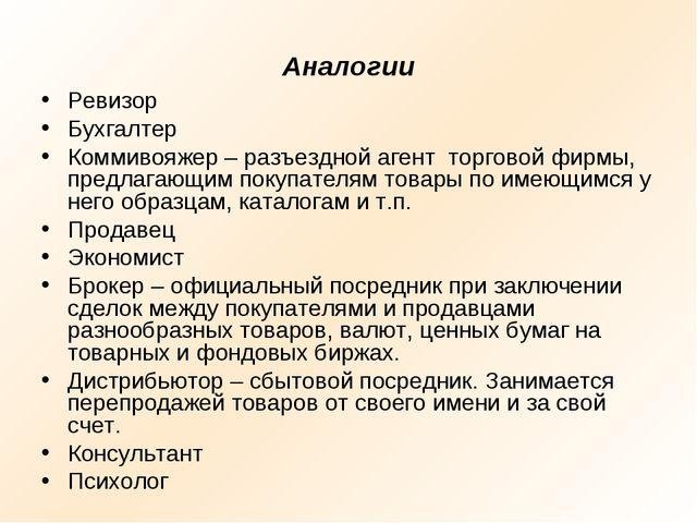 Аналогии Ревизор Бухгалтер Коммивояжер – разъездной агент торговой фирмы, пре...