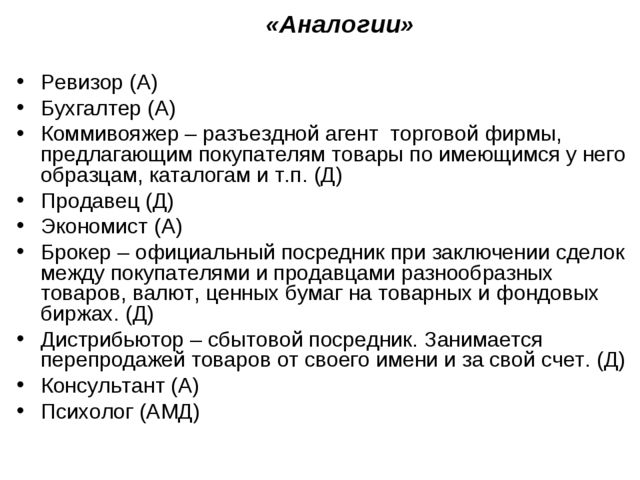 «Аналогии» Ревизор (А) Бухгалтер (А) Коммивояжер – разъездной агент торговой...