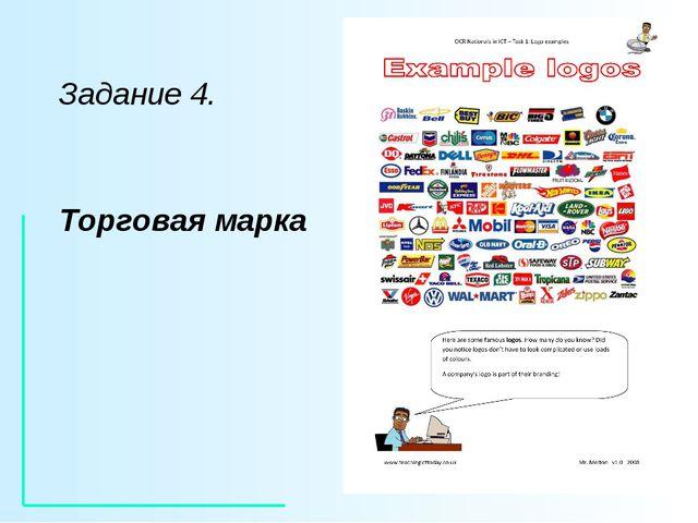 Задание 4. Торговая марка