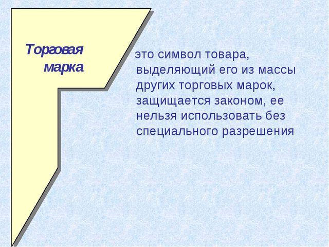 это символ товара, выделяющий его из массы других торговых марок, защищается...
