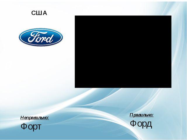 Неправильно: Форт Правильно: Форд США