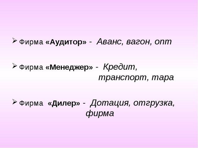 Фирма «Аудитор» - Аванс, вагон, опт Фирма «Менеджер» - Кредит,  транспо...