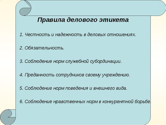 Правила делового этикета 1. Честность и надежность в деловых отношениях. 2....