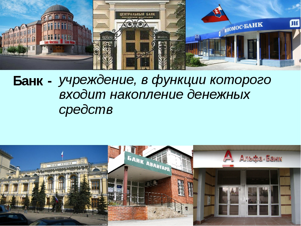 учреждение, в функции которого  входит накопление денежных   средств Банк -