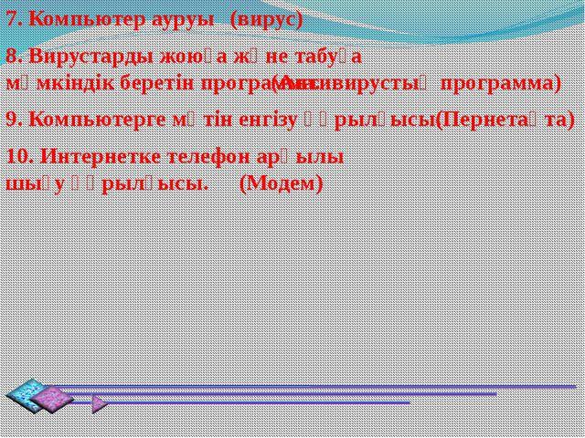 7. Компьютер ауруы (вирус) 8. Вирустарды жоюға және табуға мүмкіндік беретін...