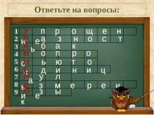 Ответьте на вопросы: У п р о щ е н и е Р а з н о с т ь А б а к В о п р о с Н