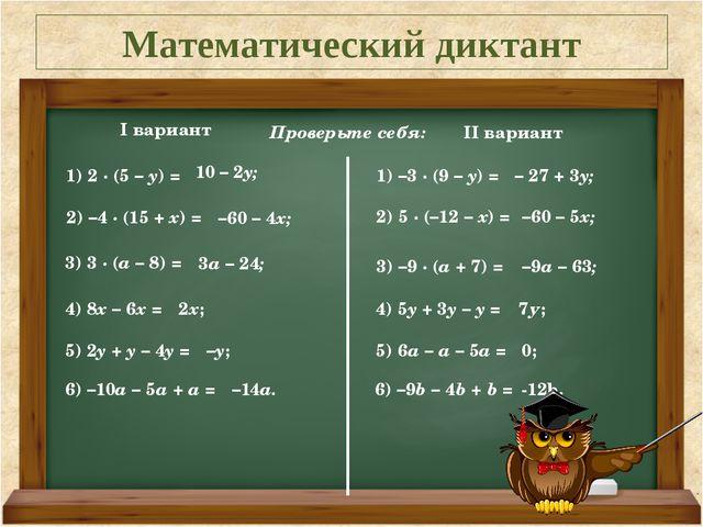 Математический диктант I вариант II вариант 1) 2 · (5 – y) = 2) –4 · (15 + х)...