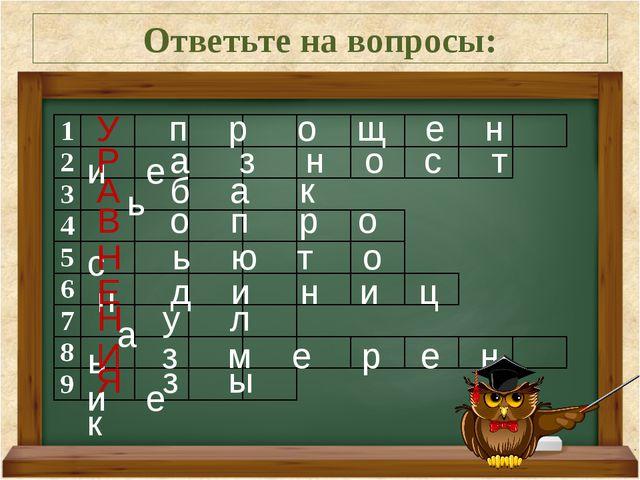 Ответьте на вопросы: У п р о щ е н и е Р а з н о с т ь А б а к В о п р о с Н...