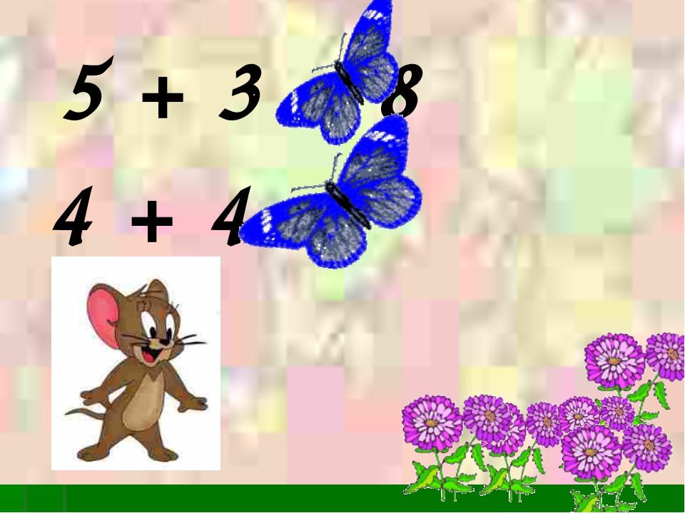 5 + 3 = 8 4 + 4 = 8