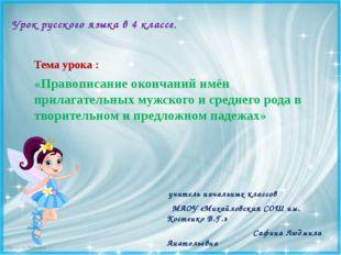 Урок русского языка в 4 классе. Тема урока : «Правописание окончаний имён при