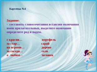 Карточка №4 Задание: - составить словосочетания вставляя окончания имен прил