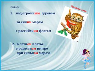 1. под огромным деревом за синим морем с российским флагом 2. в летнем плать