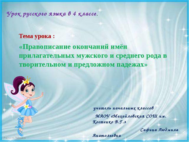 Урок русского языка в 4 классе. Тема урока : «Правописание окончаний имён при...