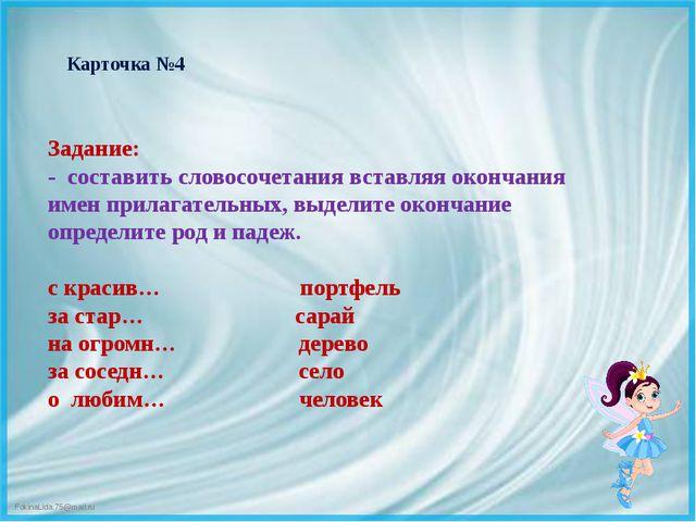 Карточка №4 Задание: - составить словосочетания вставляя окончания имен прил...