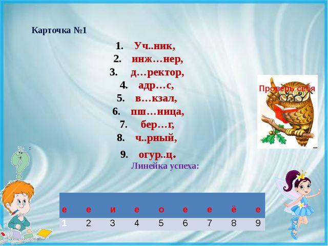 Линейка успеха: : Карточка №1 Уч..ник, инж…нер, д…ректор, адр…с, в…кзал, пш…н...