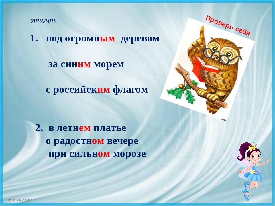 1. под огромным деревом за синим морем с российским флагом 2. в летнем плать...
