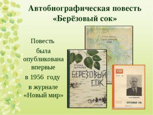 Автобиографическая повесть «Берёзовый сок» Повесть была опубликована впервые