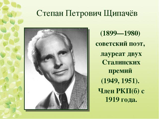Степан Петрович Щипачёв (1899—1980) советский поэт, лауреат двух Сталинских п...
