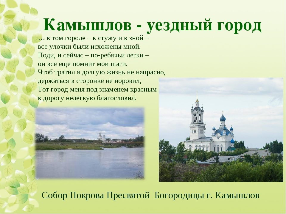Камышлов - уездный город  Собор Покрова Пресвятой Богородицы г. Камышлов … в...