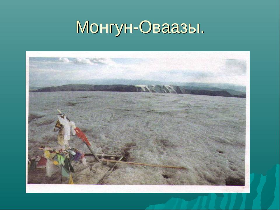 Монгун-Оваазы.