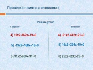 Проверка памяти и интеллекта Решите устно 1 Вариант 2 Вариант 4) 19х2-362х+19