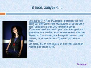 Я поэт, зовусь я… Зкадача № 7 Аня Руднева –романтическая натура, вместе с тем