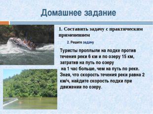 Домашнее задание Туристы проплыли на лодке против течения реки 6 км и по озер