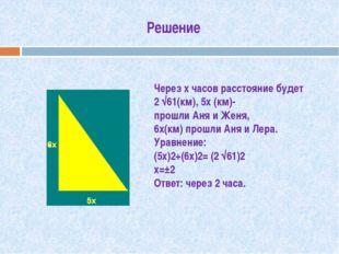 Решение Через х часов расстояние будет 2 √61(км), 5х (км)- прошли Аня и Женя,