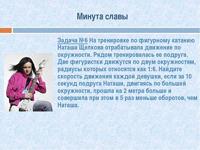 Минута славы Задача №6 На тренировке по фигурному катанию Наташа Щелкова отра...