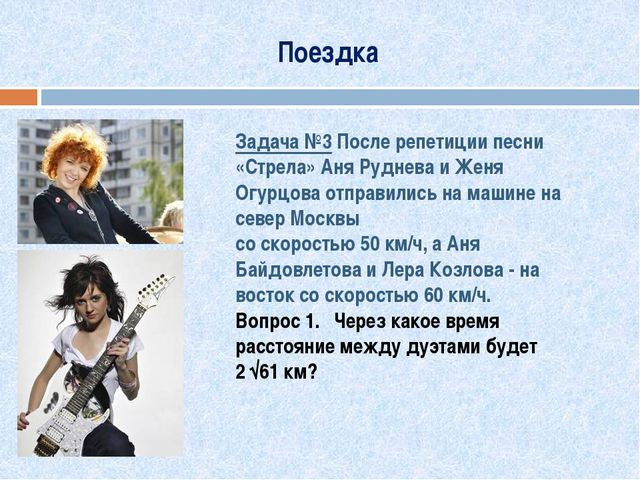 Поездка Задача №3 После репетиции песни «Стрела» Аня Руднева и Женя Огурцова...
