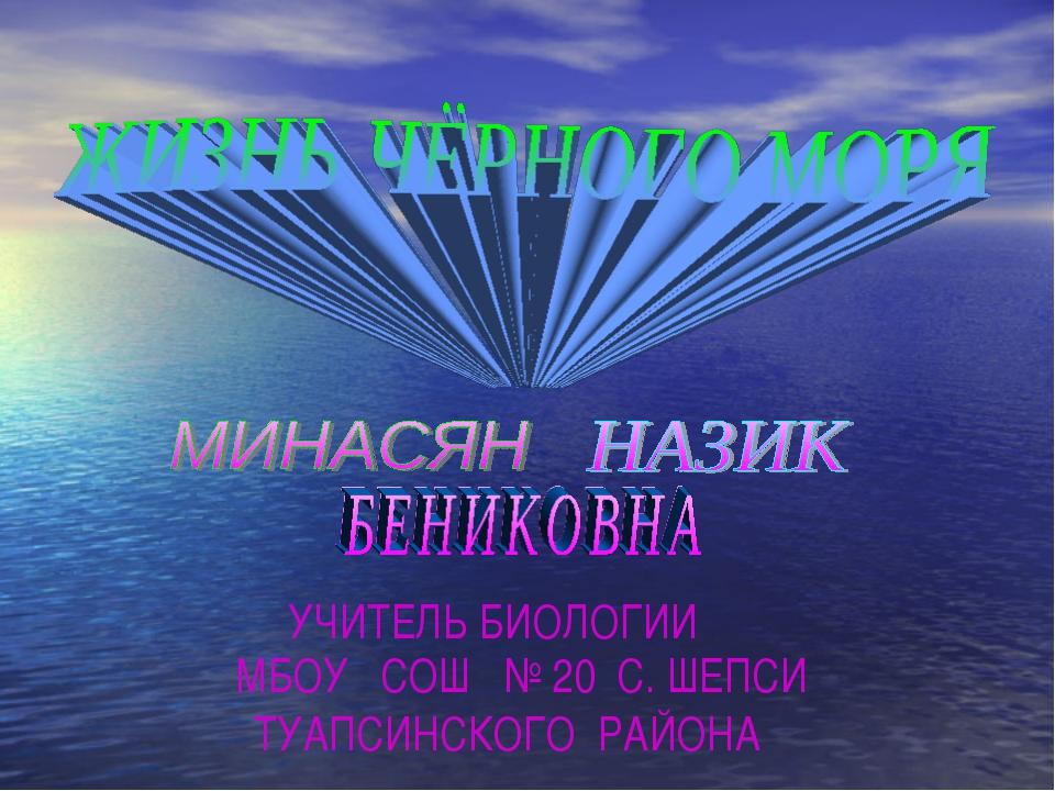 МБОУ СОШ № 20 С. ШЕПСИ УЧИТЕЛЬ БИОЛОГИИ ТУАПСИНСКОГО РАЙОНА