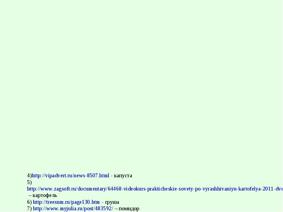 Список использованных источников информации. 1)http://www.equestrian.ru/my/22...