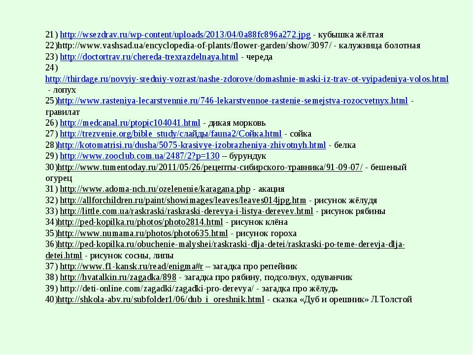 21) http://wsezdrav.ru/wp-content/uploads/2013/04/0a88fc896a272.jpg - кубышка...