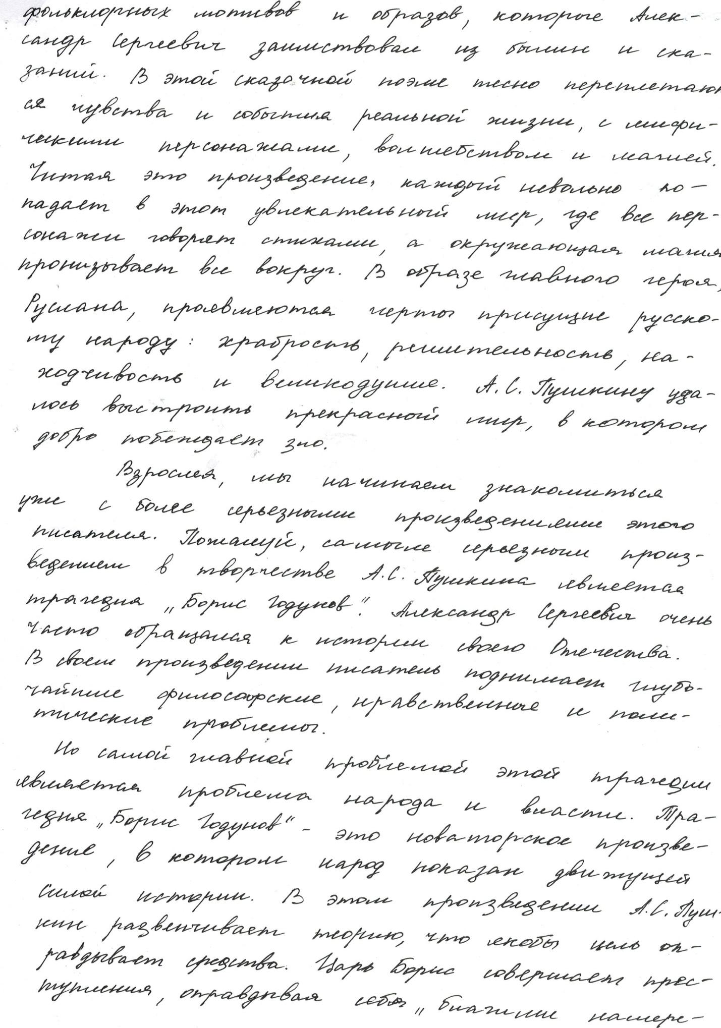 F:\Всероссийское сочинение.СОШ №31.2015ГОД\Кадышева Алиса.11кл\CCI01012002_0009.jpg