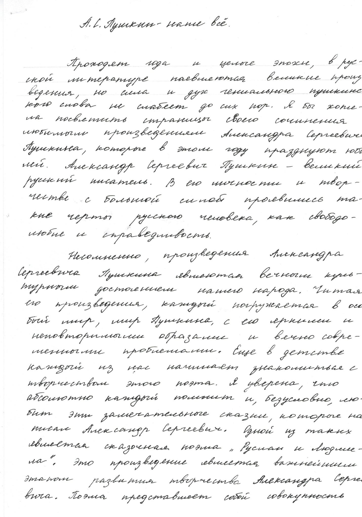 F:\Всероссийское сочинение.СОШ №31.2015ГОД\Кадышева Алиса.11кл\CCI01012002_0003.jpg