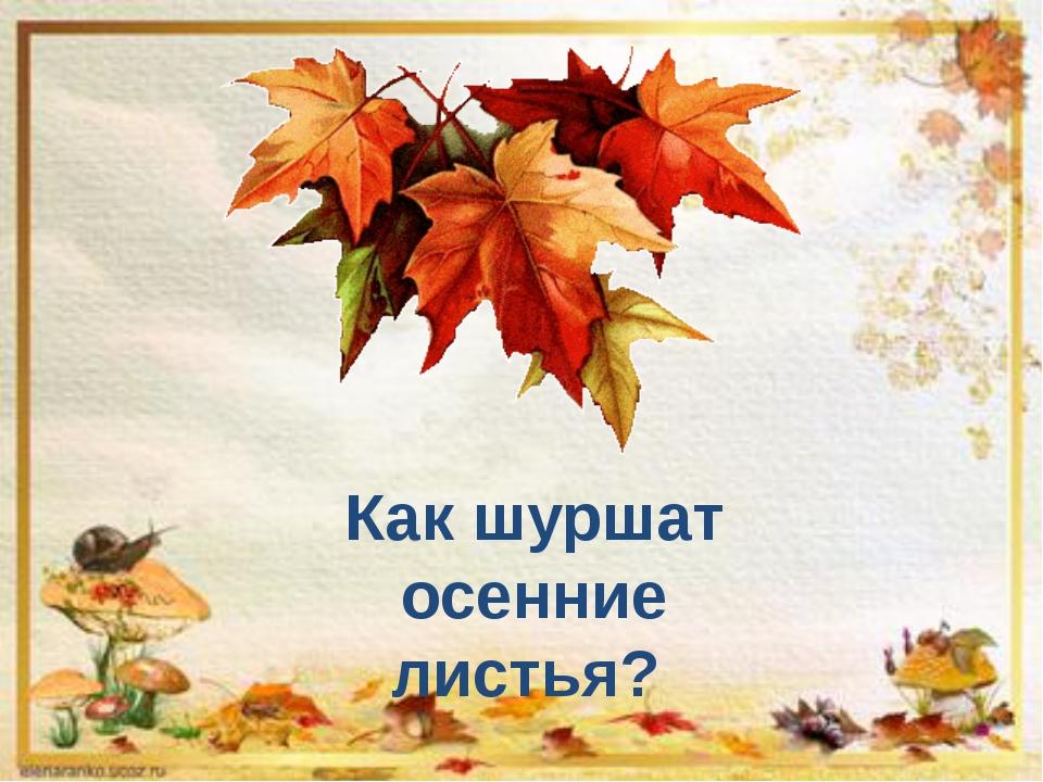 Как шуршат осенние листья?