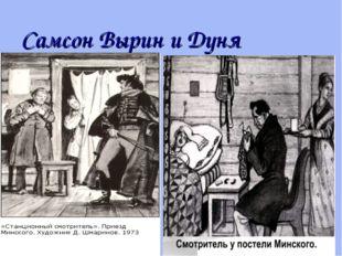 Самсон Вырин и Дуня